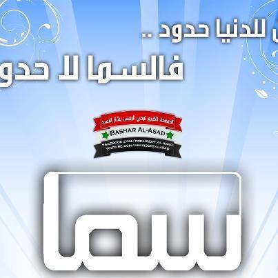 une nouvelle chaine de télévision SAMAE en remplacement à Dounia TV
